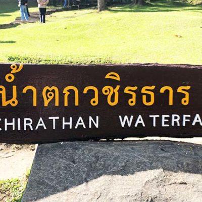 Chiang Mai Sehenswürdigkeiten Wachirathan Waterfall