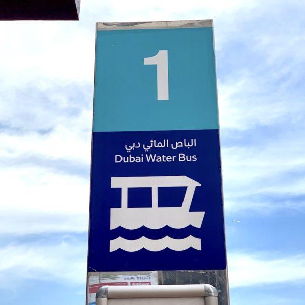 Dubai Creek Wassertaxi Haltestelle